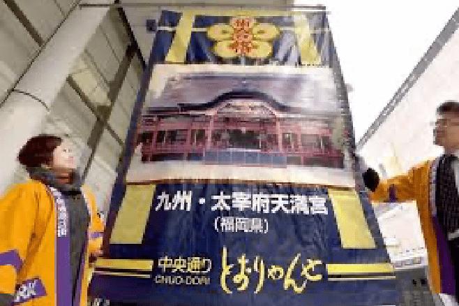 九州・大宰府天満宮の外観写真を載せた懸垂幕